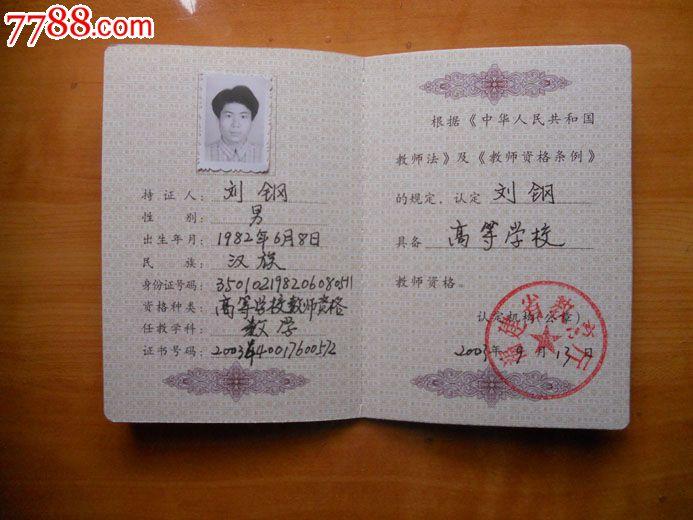 福州幼儿教师资格证