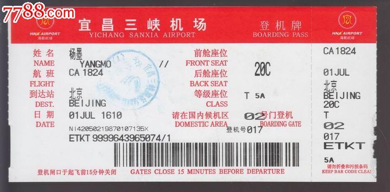 宜昌三峡机场_飞机/航空票_宜昌岁月有痕【7788收藏