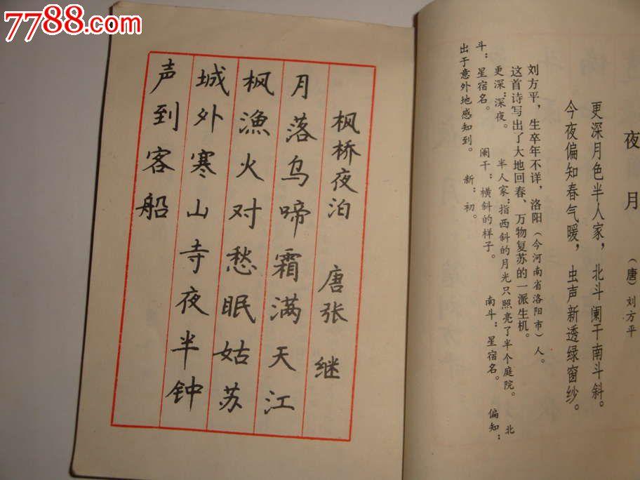 (袖珍古诗)楷书钢笔书法字帖图片