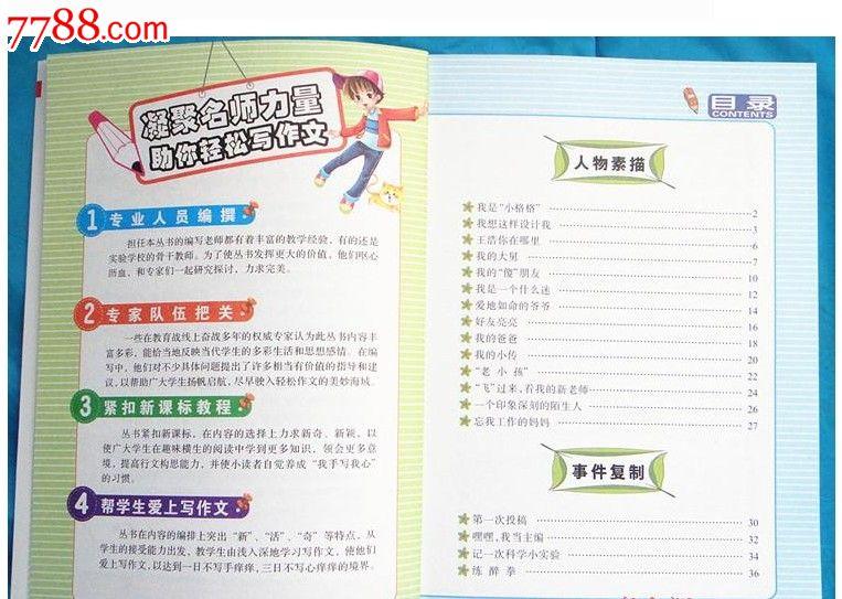 小学生作文书��d#��'_小学生作文书辅导4册3-6年级包邮-课本\\/教材