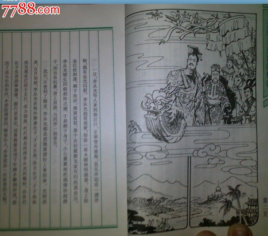 大湖民间传说[揭阳民间故事]插图本-小说/传记