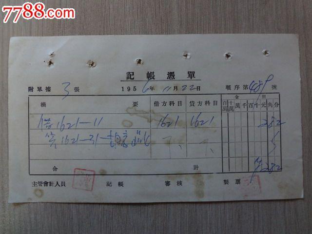 其他发票,,50-59年,,辽宁,,单张,,,,,发票:老简介v发票猪肉企业母发票章能洗掉吗6图片