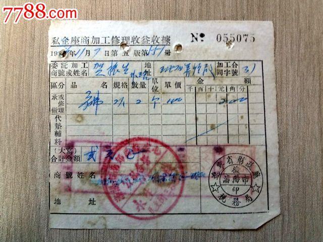 00元,对方要发票,到地税局开发票有多少费用,有没有个人所得税图片