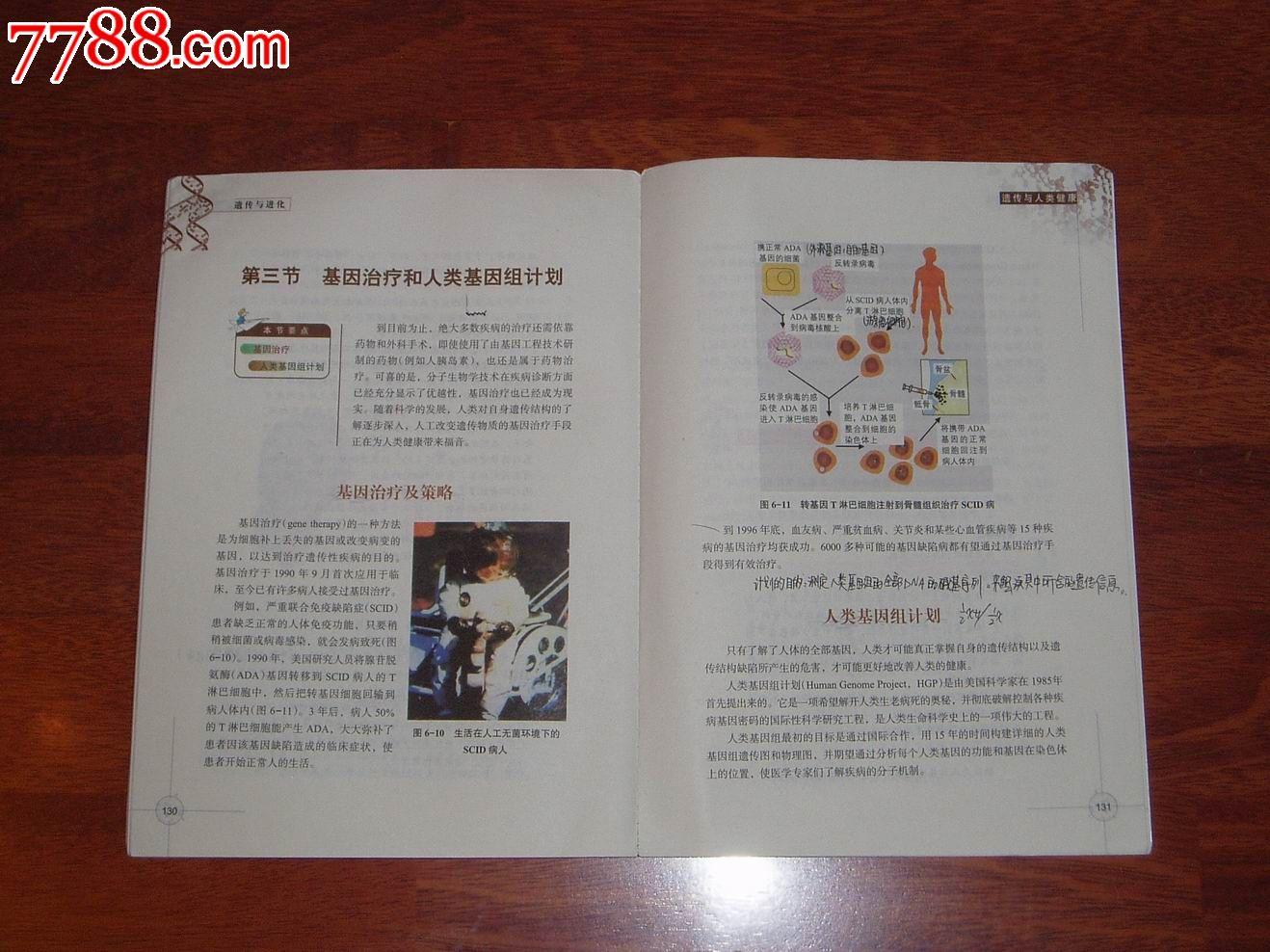 普通高中标准课程必修教科书生物学(实验2)遗祖国手抄报高中图片