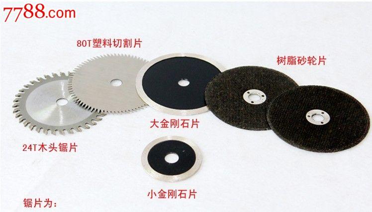 迷你切割机木头锯片金属锯石头锯玉石锯片套装组合