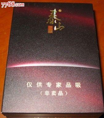 泰山佛光_价格5元【南山烟鬼】_第1张_中国收藏热线