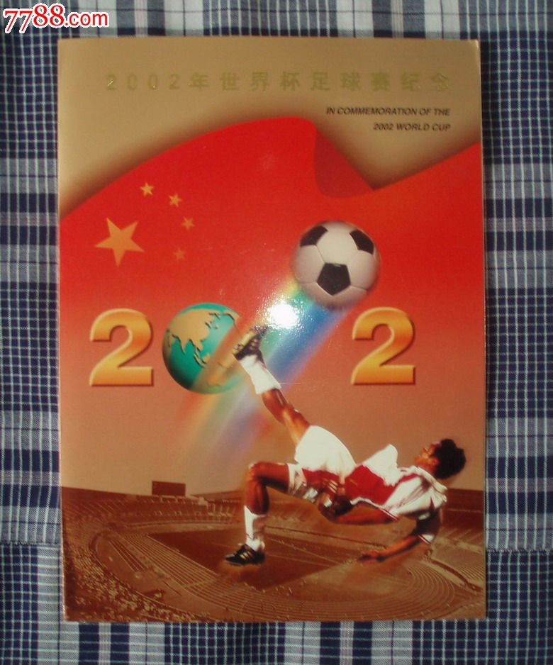 2002年世界杯中国足球队进入世界八强小版张