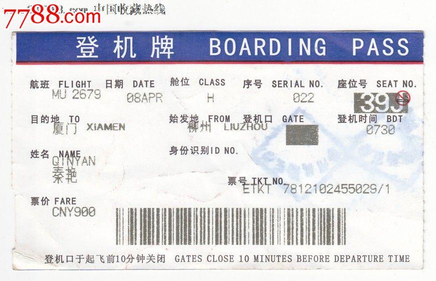 广西柳州机场广告登机牌[香杉]