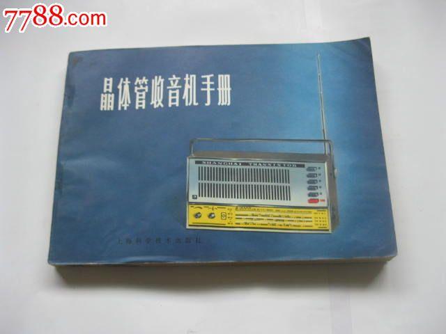 ·收音机电路图集