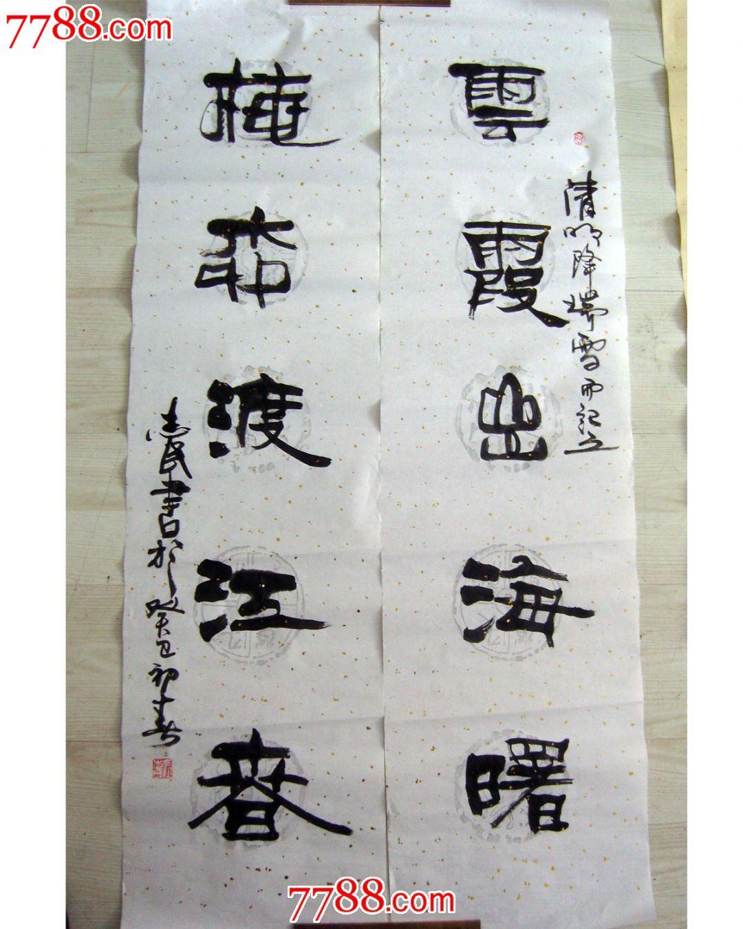 隶书对联-书法原作--se16906800-零售-7788收藏__中国图片