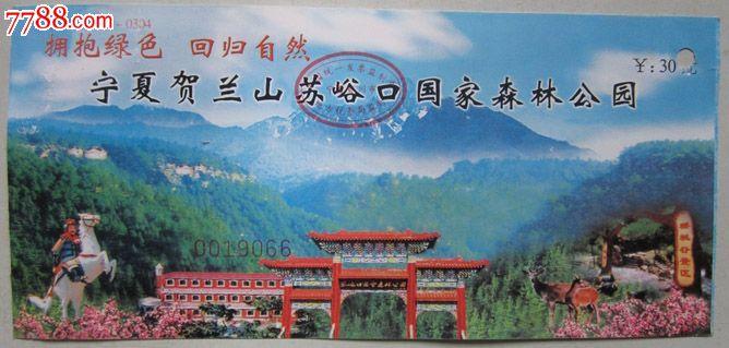 宁夏贺兰山苏峪口国家森林公园门票