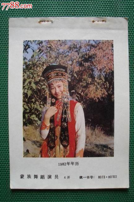 蒙古舞蹈演员_年画缩样散页_南国红豆苑