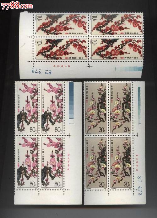 梅花邮票价格