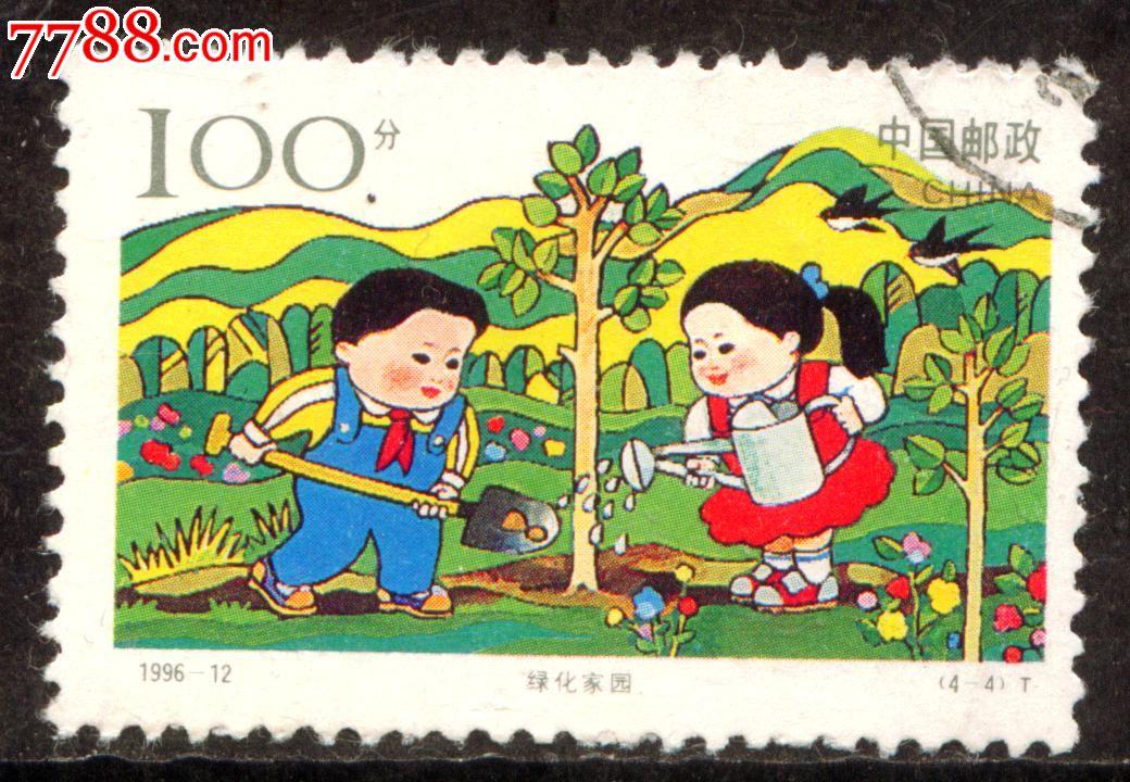 1996-12儿童4-4信销邮票上品_新中国邮票_皋城邮社