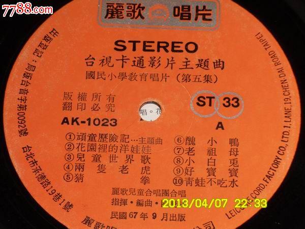 顽童历险记-台湾儿童歌曲(台湾丽歌唱片出版的