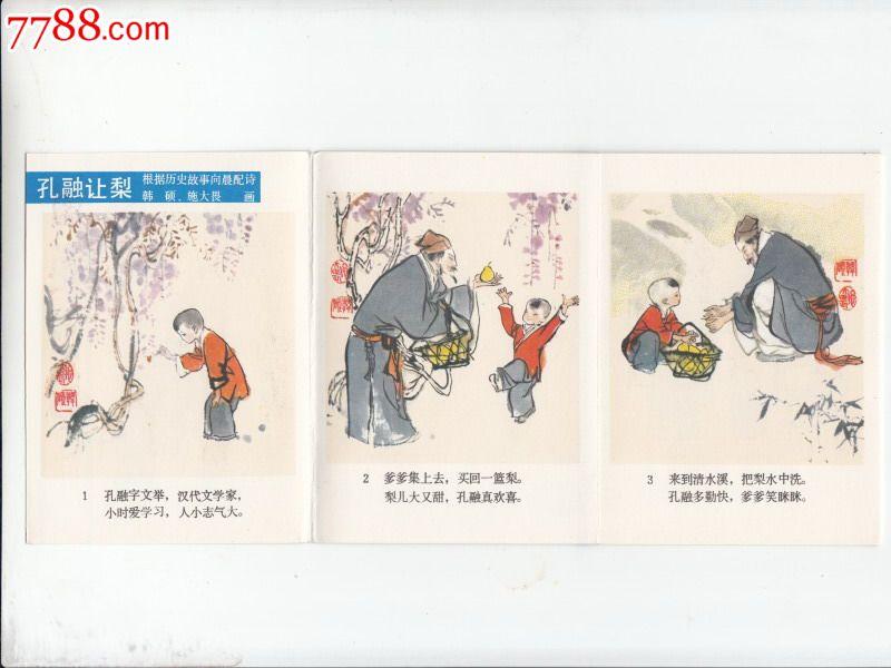 孔融让梨【历史小故事】_价格元_第3张_中国收藏热线