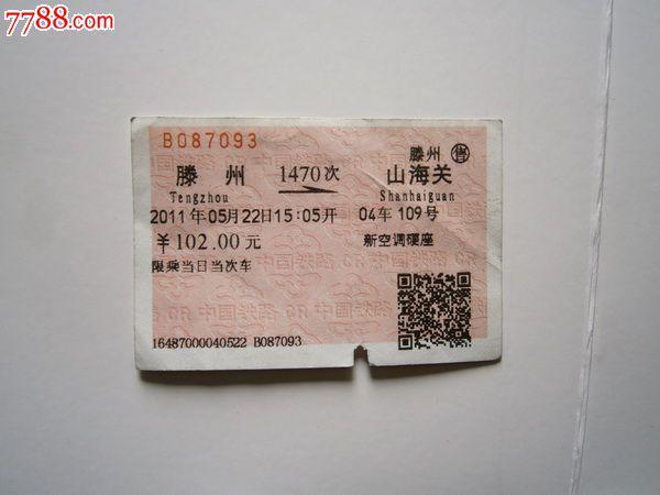 编号: se16950700,xz97-0013 品种: 火车票-火车票 属性: 普通火车票