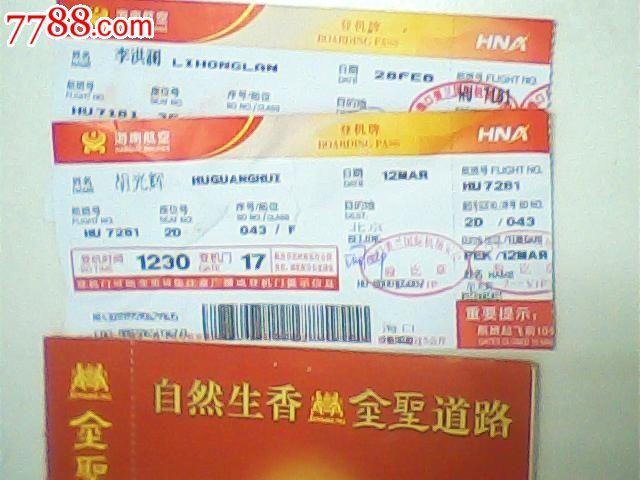 编号: se16954194,无 品种: 飞机/航空票-飞机/航空票 属性: 登机卡