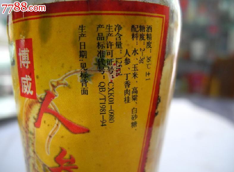 小可爱人参酒版(95年)