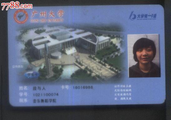 广州大学校园卡,校园卡,校园一卡通,年代不详,磁卡,广东,单张散卡_第1图片