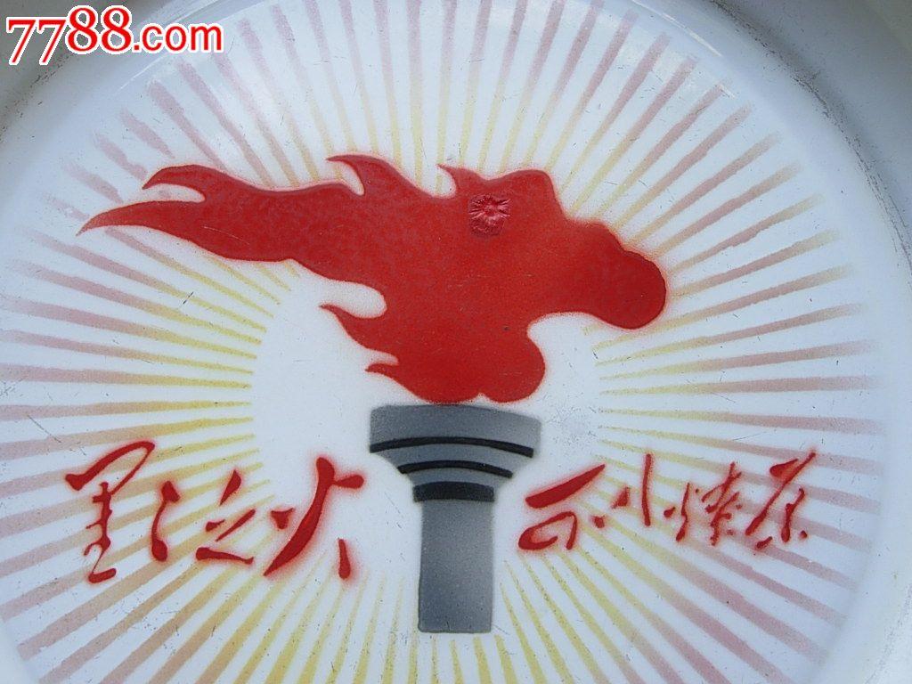 30厘米,星星之火可以燎原搪瓷盘,69杭州88品