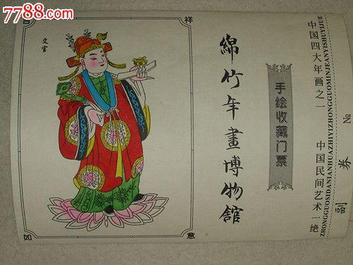经典早期绵竹年画博物馆--手绘收藏门票--文官图(完整