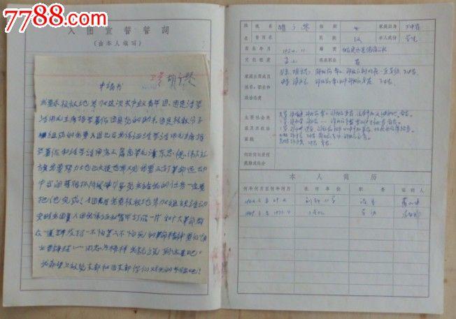 毛像-入團志愿書(2)圖片
