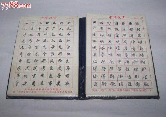 硬笔书法_字帖_三子收藏【中国收藏热线】图片