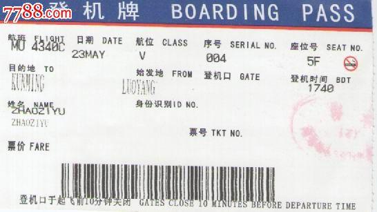 洛阳-昆明_飞机/航空票