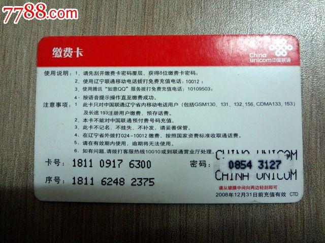 联通电话卡_价格元_第2张