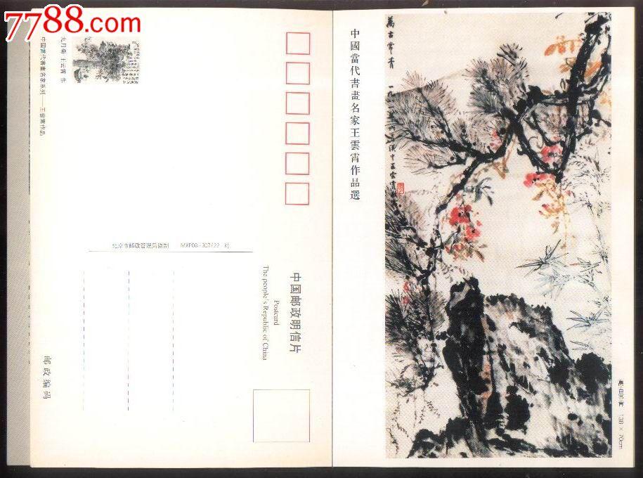 中国当代书画名家.王云霄专辑_价格元_第6张_中国收藏热线图片