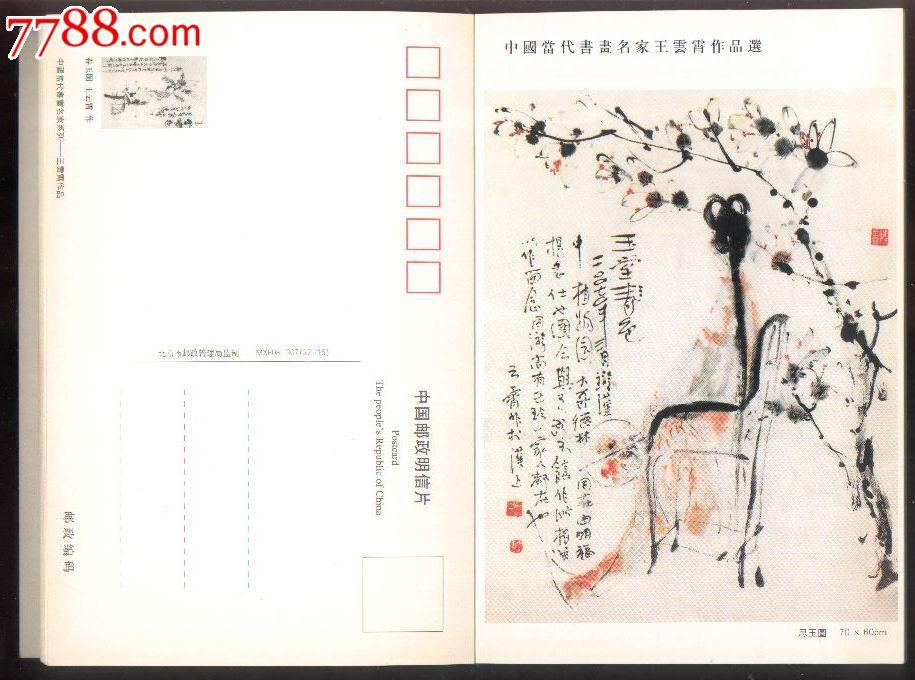 中国当代书画名家.王云霄专辑_价格元_第8张_中国收藏热线图片
