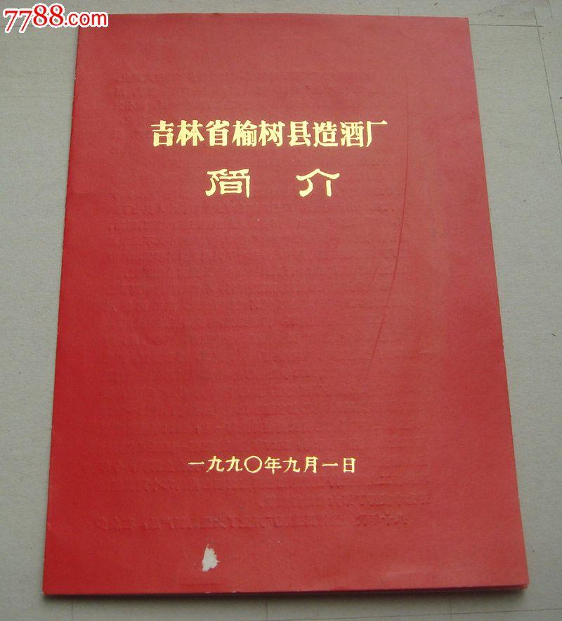 吉林榆树造酒厂简介宣传册_价格元_第1张_中国收藏热线