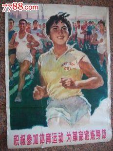 宣传画文1-3.积极参加体育锻炼为革命锻炼身体