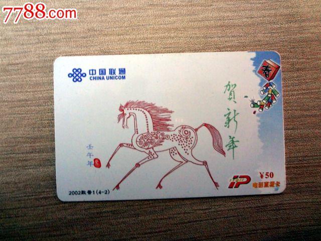 联通电话卡_价格1元_第1张