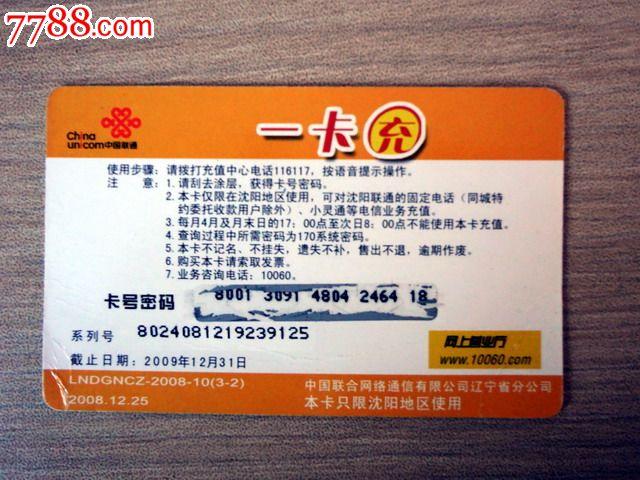 联通电话卡_价格1元_第2张