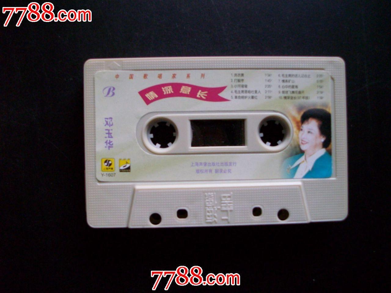 罕见-老歌唱家邓玉华签名-情深意长