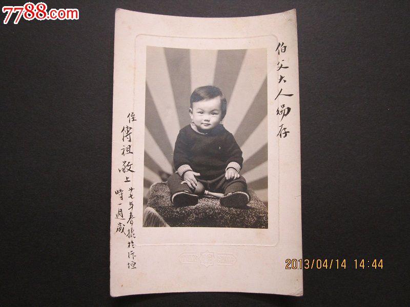 民国时期-------小男孩一周岁留影老照片一件【14.2x9.4厘米】