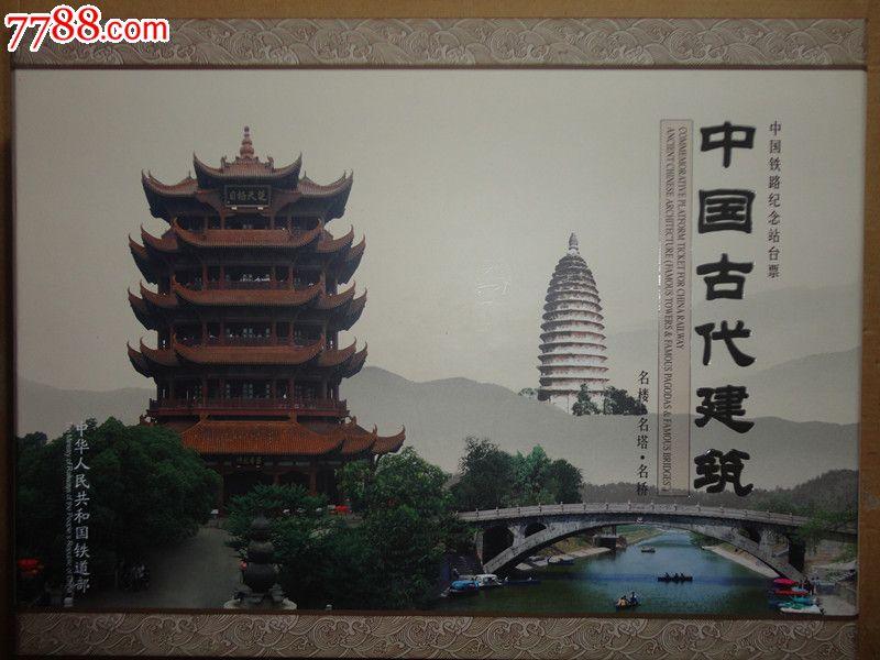 中国铁道部--中国古代建筑(十大名楼名塔名桥套装)票