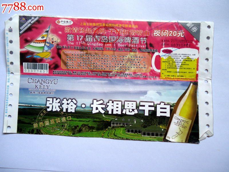 第17届青岛国际啤酒节