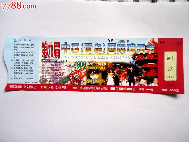 第九届青岛国际啤酒节