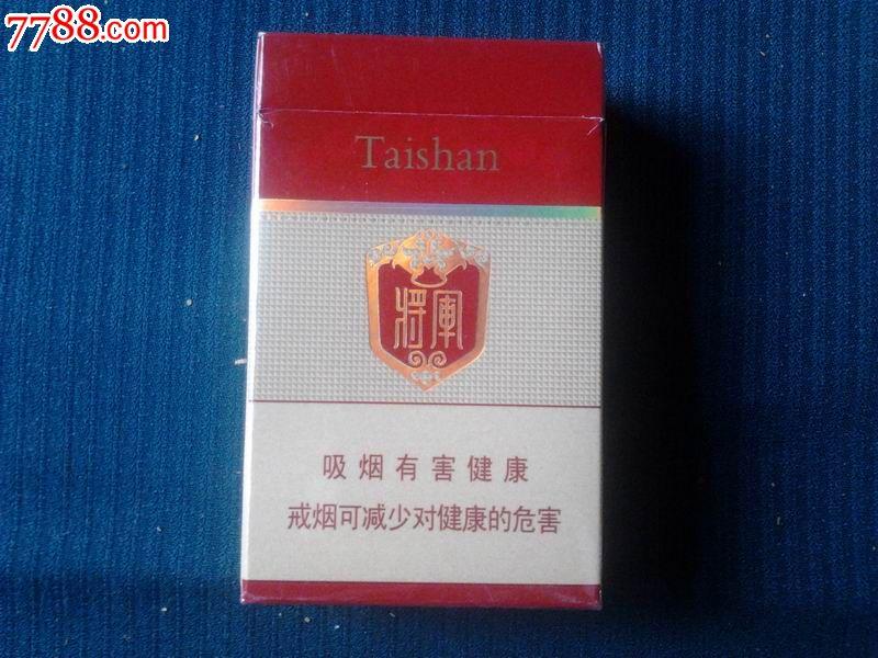 泰山-价格:.5元-se17076975-烟标/烟盒-零售-中国收藏