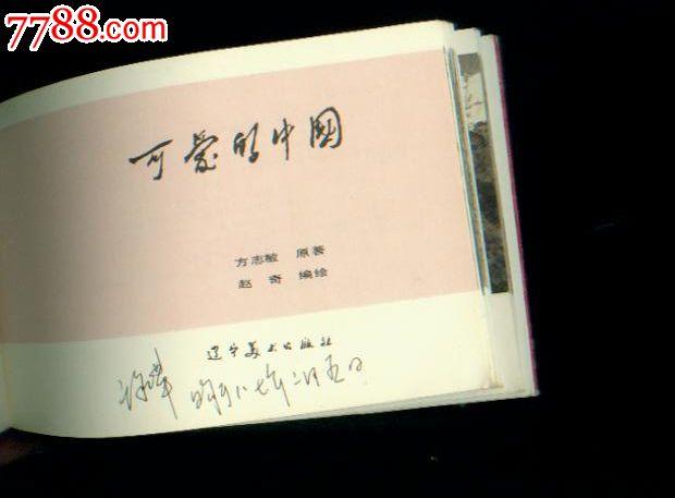 可爱的中国-价格:380元-se17090515-连环画/小人书