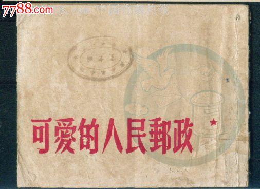 可爱的人民邮政_连环画/小人书_大豆高粱【中国收藏