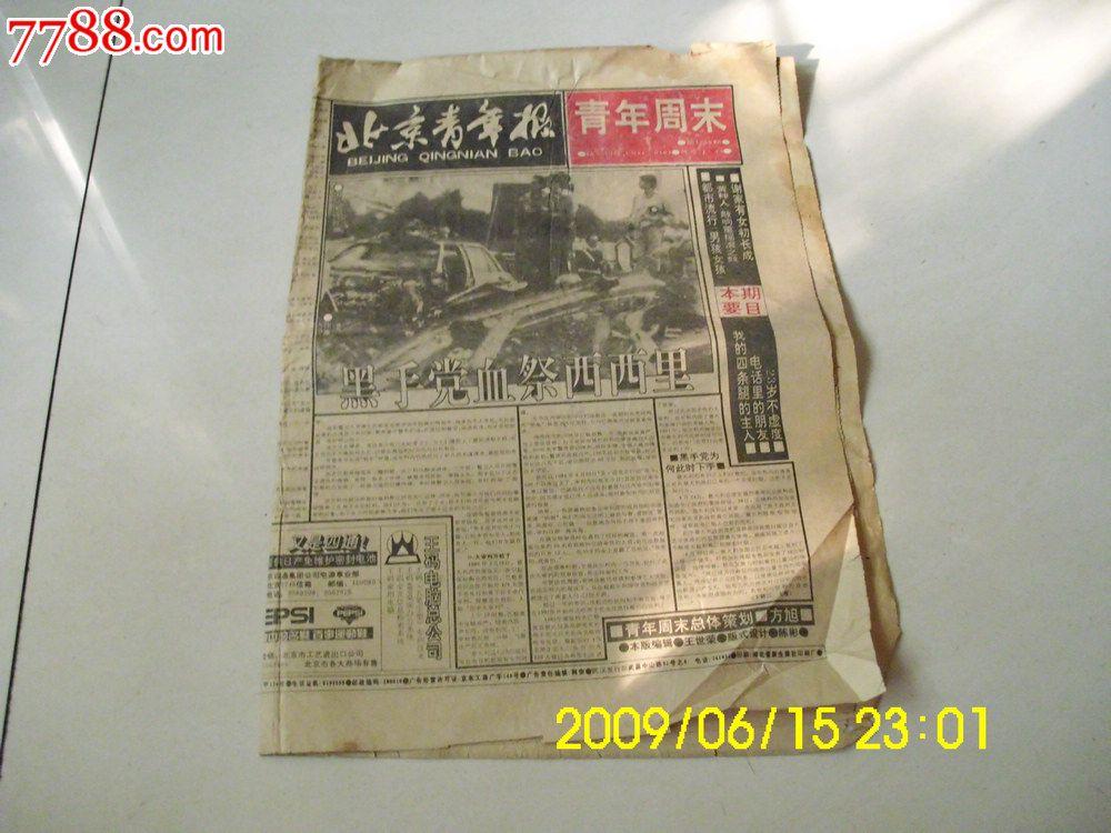 北京0年月日_北京时间年月日_ios时间戳转换年月日_获取时
