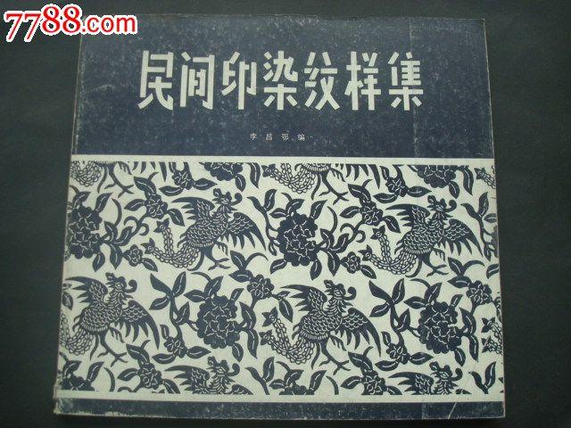 民间印染纹样集(12开本)_其他文字类旧书_乔口收藏