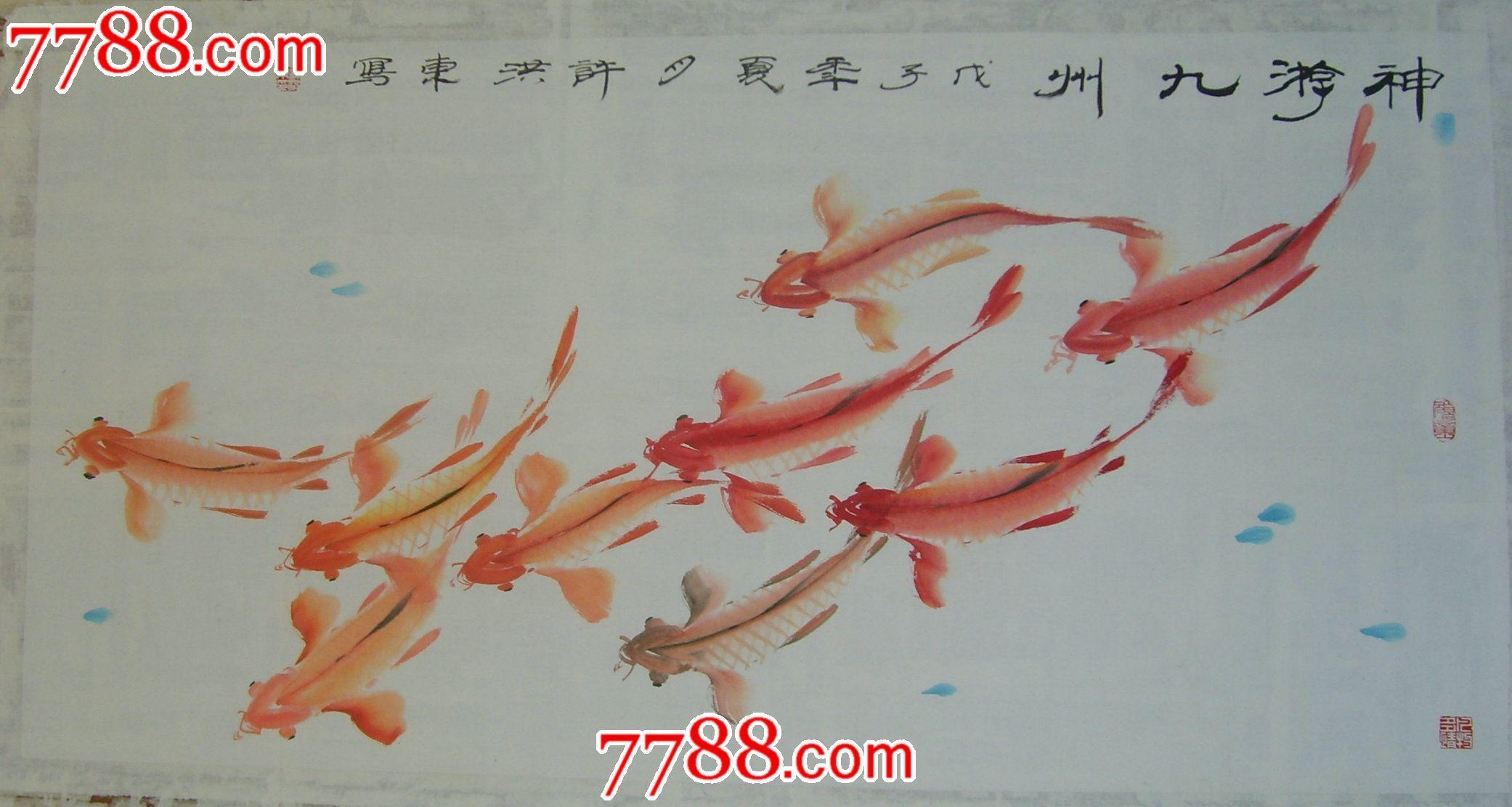 彩金鱼的画法步骤