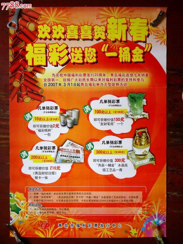 2007年彩票海报(全开)