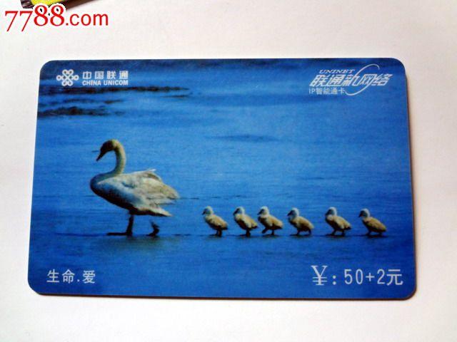 中国联通电话卡_价格元