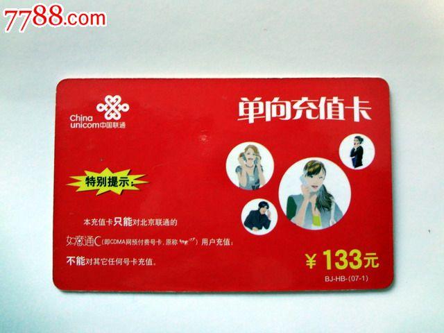中国联通电话卡_价格1元